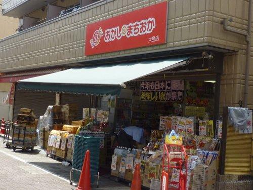 おかしのまちおか 大島店