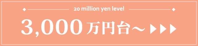 3000万円台~売地特集