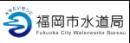 福岡市水道局ホームページ