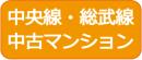 JR中央・総武線から探す中古マンション