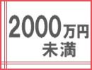 新築2000万円未満