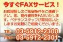 練馬北口店FAXサービス
