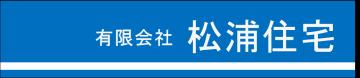 沼田町・アストラムラインの賃貸マンション・賃貸アパートなら有限会社松浦住宅