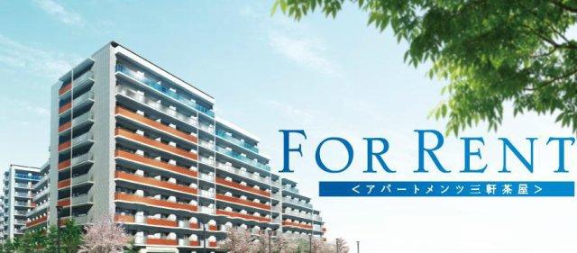 アパートメンツ(Apartments)三軒茶屋