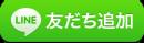 新潟市賃貸アパート情報(LINE 友達追加)