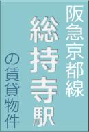阪急総持寺駅の賃貸物件特集