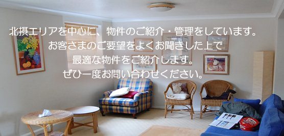江坂・緑地公園・千里中央のお部屋探しは、ホクユウ不動産緑地公園本店へ。
