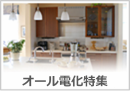 旭川エリア オール電化の賃貸物件