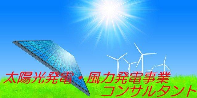 低圧 ソーラー発電所 太陽光発電所