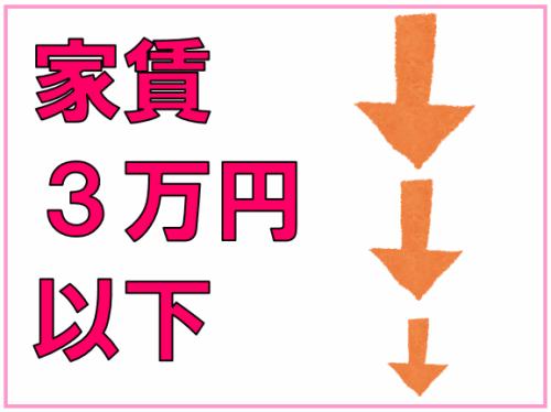 家賃3万円以下