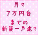 月々7万円台で買える新築一戸建て!※