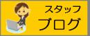 八木興産スタッフブログ