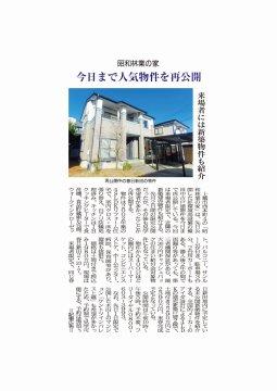 春日新田2丁目「リフォーム戸建」 オープンハウス開催