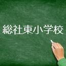 総社東小学校エリアの土地を探す