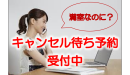 九州大学 伊都 賃貸 人気 マンション キャンセル待ち