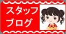 【ブログ】ミニミニ千曲店