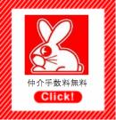 新潟市賃貸アパート情報|仲介手数料無料