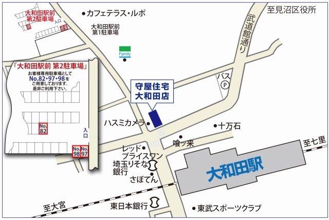 大和田店「お客様」専用駐車場