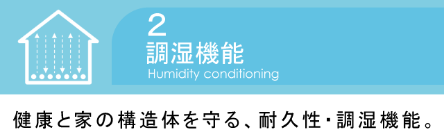健康と家の構造体を守る、耐久性・調湿機能。