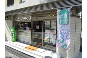 えんハウジング高円寺店