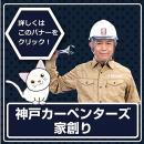 神戸カーペンターズの家創り!