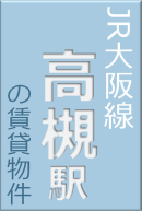 JR高槻駅の賃貸物件特集