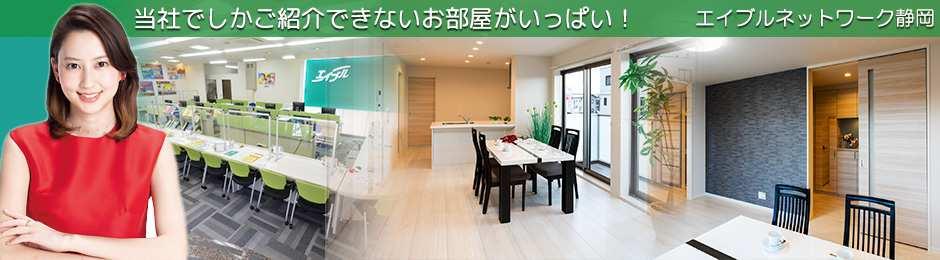 当社でしかご紹介できないお部屋がいっぱい!エイブルネットワーク静岡