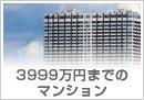 3999万円までマンション特集