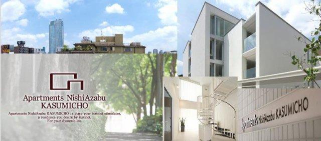 アパートメンツ(Apartments)西麻布霞町