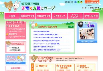 三芳町 子育て支援のページ