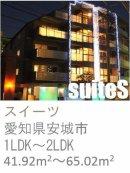 suiteS空室情報