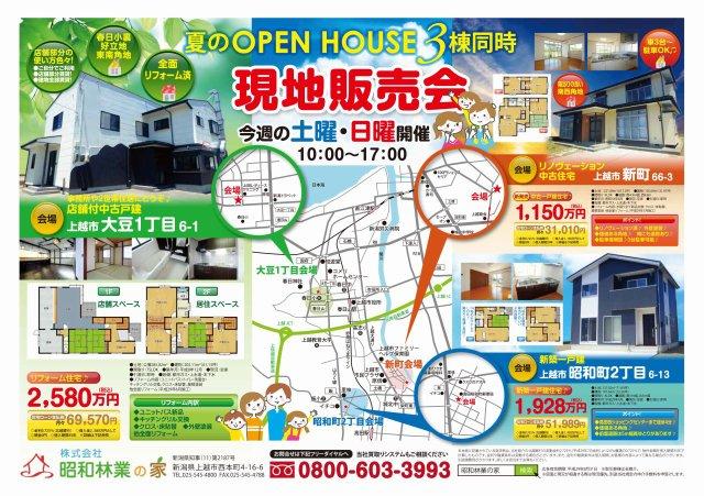 3棟同時オープンハウス