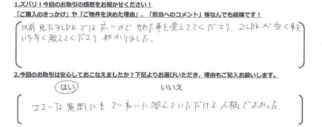 MS購入_K.I様