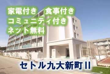 平成30年 九州大学 伊都キャンパス 新築 マンション セトル九大新町Ⅱ 家電付き 家具付き