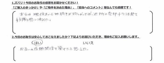 MS購入_T.A様