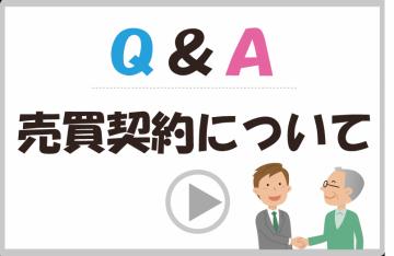 Q&A【売買契約】