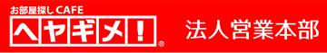 株式会社S-FIT ヘヤギメ!法人営業本部