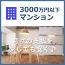 3000万円の川口市のマンション
