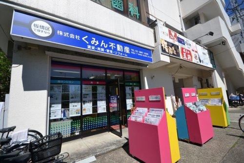 くみん不動産 西台本店