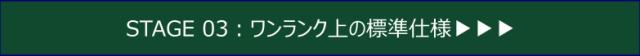 STAGE 03:ワンランク上の標準仕様