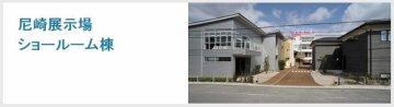 モデルハウス4棟が建ち並ぶ尼崎展示場。