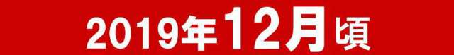 九州大学 九大伊都キャンパス 合格前無料予約 2018年12月上旬