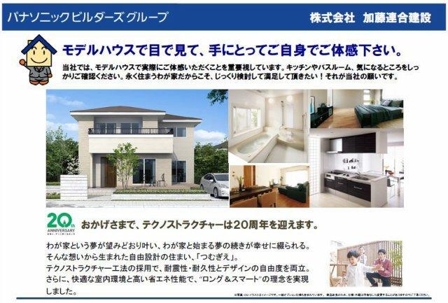 武豊モデルハウスA8