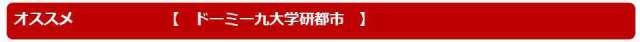 九州大学 伊都キャンパス 食事付き 家具付き 家電付き マンション