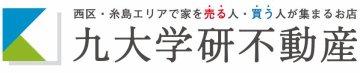 福岡の不動産売却や新築・中古一戸建てなら九大学研不動産
