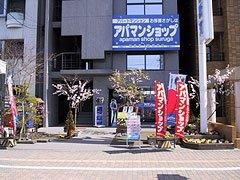 株式会社駿河千歳店