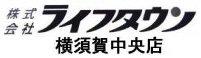 逗子・葉山・横須賀の賃貸探しはマスト特約店・ライフタウンへ