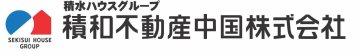 積和不動産中国 松山営業所