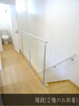 階段(2階のお部屋)