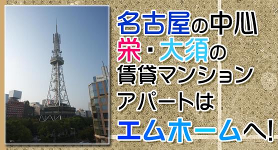 名古屋賃貸・名古屋中区賃貸・大須賃貸・上前津賃貸はエムホームへ!!